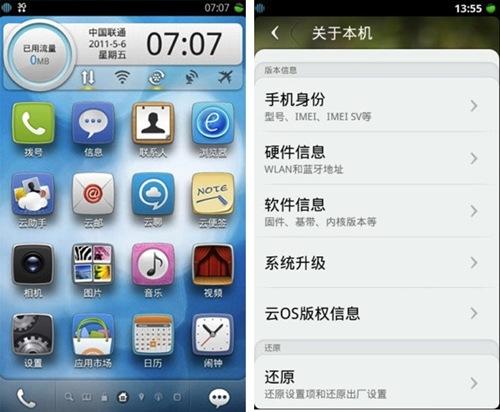 Aliyun-mobile-OS-02